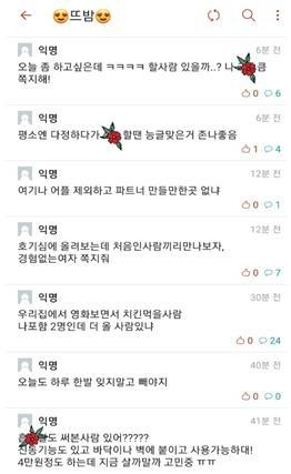 에브리타임 게시글 캡쳐 일부 강원대 에브리타임 '뜨밤 게시판' 중 일부