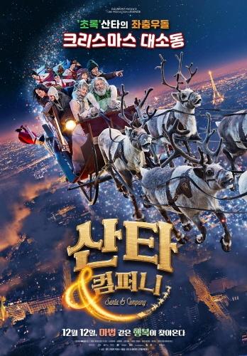 <산타 앤 컴퍼니> 영화 포스터