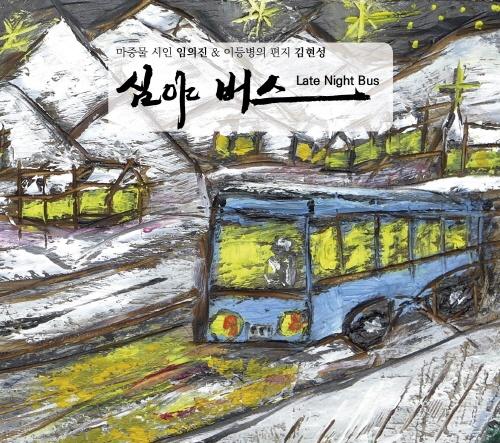 임의진-김현성의 시가집 '심야버스' 표지