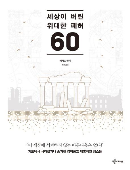 리차드 하퍼 <세상이 버린 위대한 폐허 60> 표지