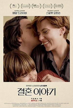 영화 <결혼이야기> 포스터
