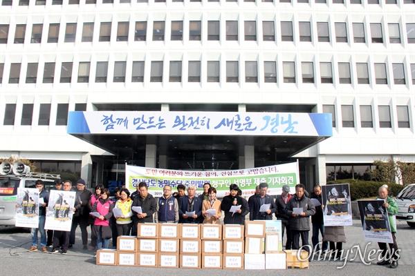 농민들이 10일 경남도청 중앙현관 앞에서 '경상남도 농민수당 주민발의 청구인 서명부' 제출 기자회견을 열었다.