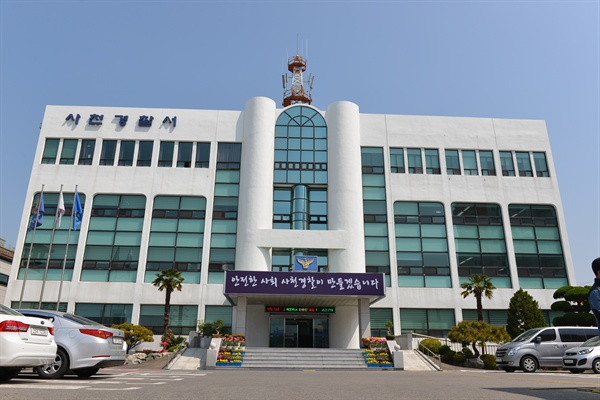 경남 사천경찰서 전경