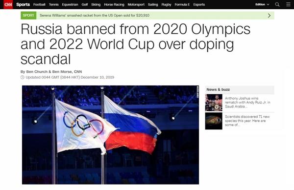 러시아의 국제대회 출전 금지 징계를 보도하는 CNN 뉴스 갈무리.
