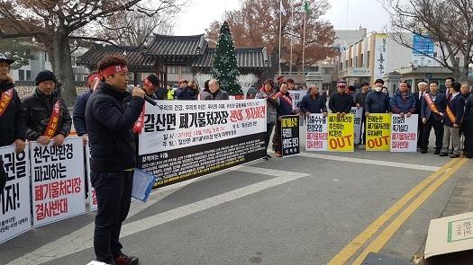 홍성 주민들이 갈산면 오두리에 들어서려고 준비중인 폐기물 처리장을 반대하는 집회를 열고 있다.