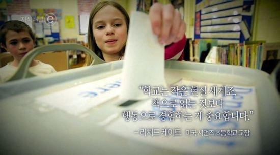 모의선거에 참가하는 미국 초등학교 학생들.
