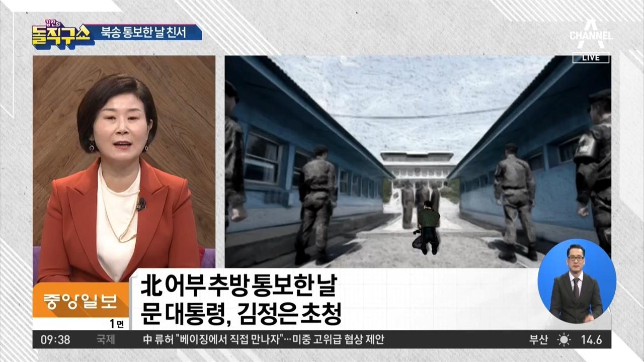 문재인 정부의 인신거래 여부 질문한 김희정 씨 채널A < 김진의 돌직구쇼 >(11/22)