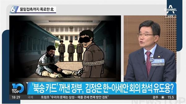 문재인 정부가 살인방조죄 저질렀다는 안찬일 씨 채널A < 뉴스TOP10 >(11/22)