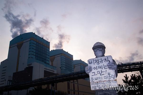 태안화력발전소 비정규직 노동자로 일하다 사망한 고 김용균씨의 1주기인 10일 오후 충남 태안 한국서부발전 태안화력발전소에서 추모식이 열리는 동안 김씨의 조형물이 세워져 있다.