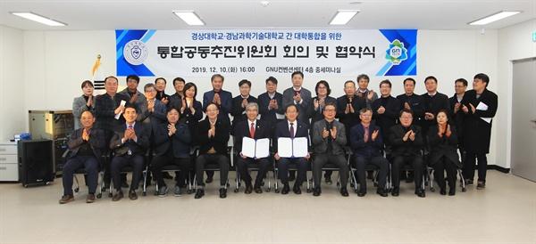 경상대학교-경남과학기술대학교 간 대학통합 협약 체결.