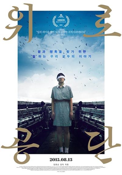 영화 <위로공단> 포스터