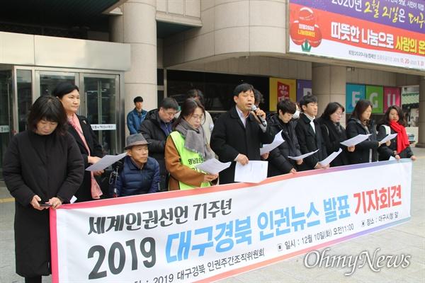 대구경북 인권단체들은 10일 대구시청 앞에서 대구경북 5대 인권뉴스를 발표하고 지방정부의 인권증진을 촉구했다.