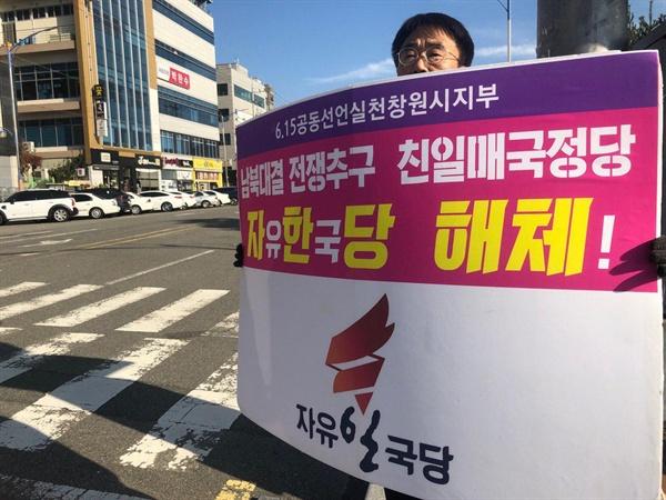 6.15창원시지부는 박완수 의원 사무실 앞에서 '자유한국당 해체' 1인시위를 벌이고 있다.
