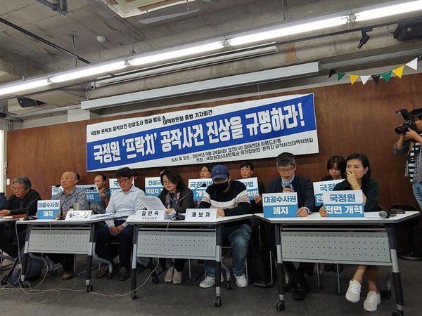 '국정원 프락치 공작사건' 자체 진상조사결과 발표 기자회견