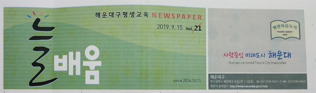 해운대구 구민이 직접 만든 늘배움 신문