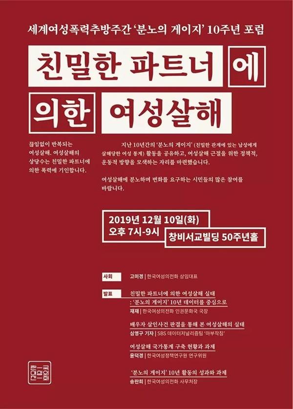 행사 관련 사전 포스터 친밀한 파트너에 의한 여성 살해 행사 참여 안내 포스터