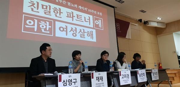 재재 활동가 발언 사진 인권문화국의 제재 활동가가 '분노의게이지'에 대한 설명을 하고 있다.
