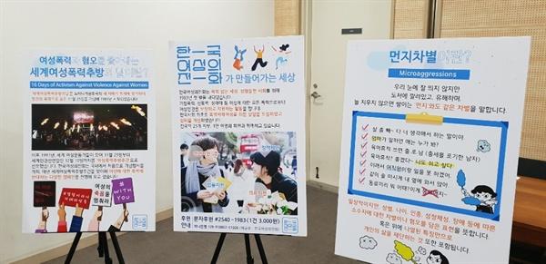 행사장 모습 여성폭력근절을 만들어가는 한국여성의전화 현장 사진
