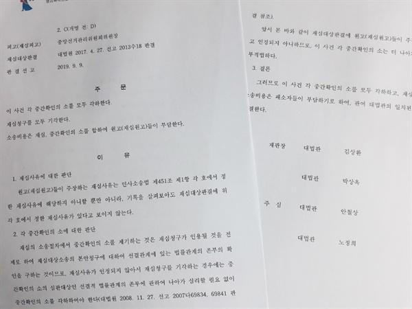 판결문 18대 대선 선거무효소송 재심 판결문