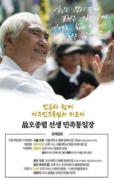 고 오종렬 한국진보연대 총회의장 민족통일장을 알리는 웹포스터