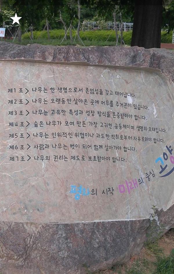 일산 호수공원에 세워진 '나무권리선언' 기념석.