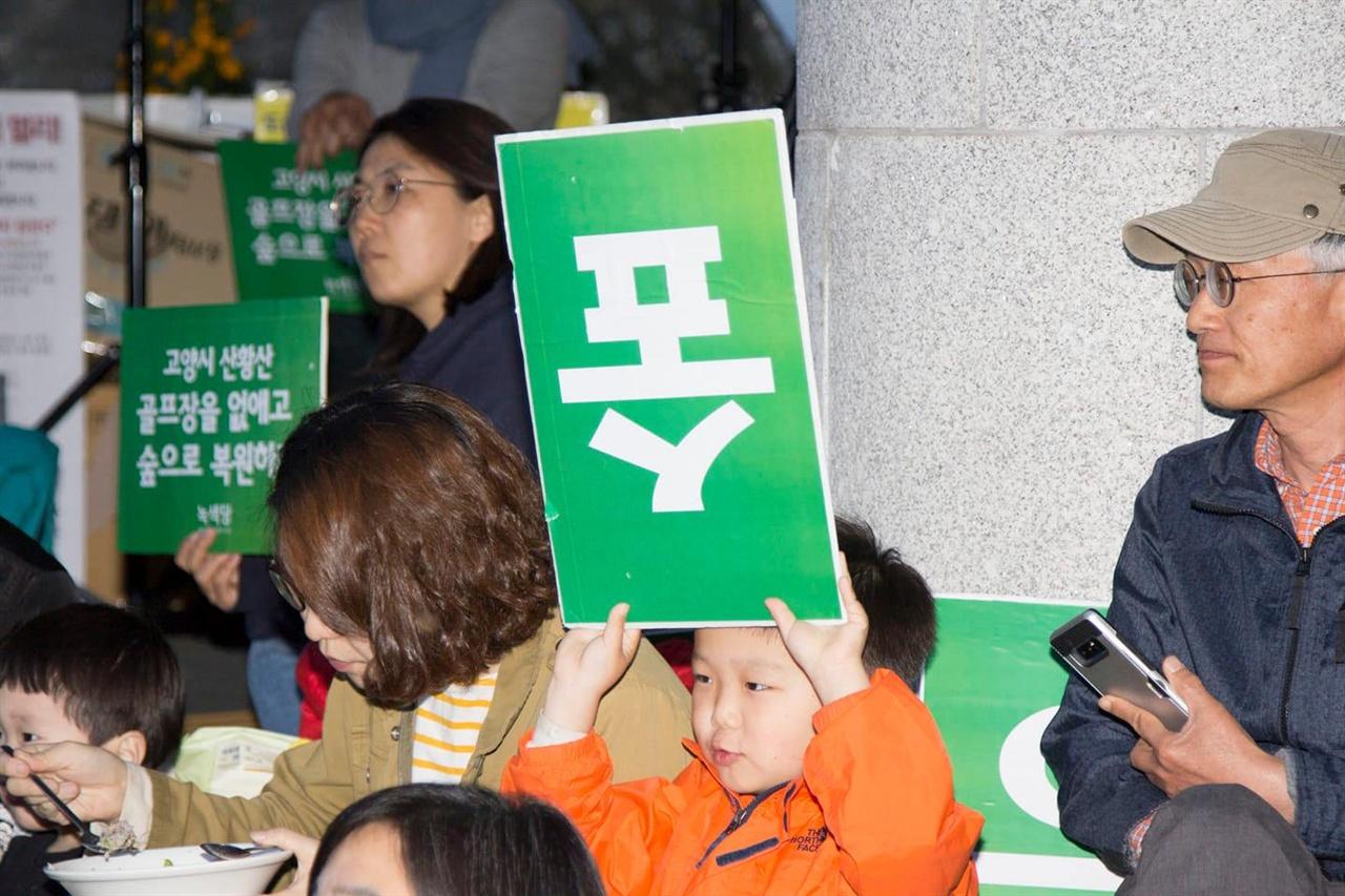 산황산 지키기 시민 문화제에서 피켓을 든 나들목숲학교 어린이.