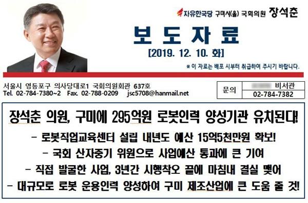 지난 10일 국회 본회의 예산 통과 직후 장석춘 자유한국당 의원은 자신의 지역구에 할당된 예산과 관련한 보도자료를 배포했다.