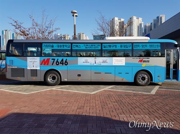 가좌·킨텍스~영등포 구간을 오가는 M7646번 버스가 오는 13일부터 운행을 시작한다.