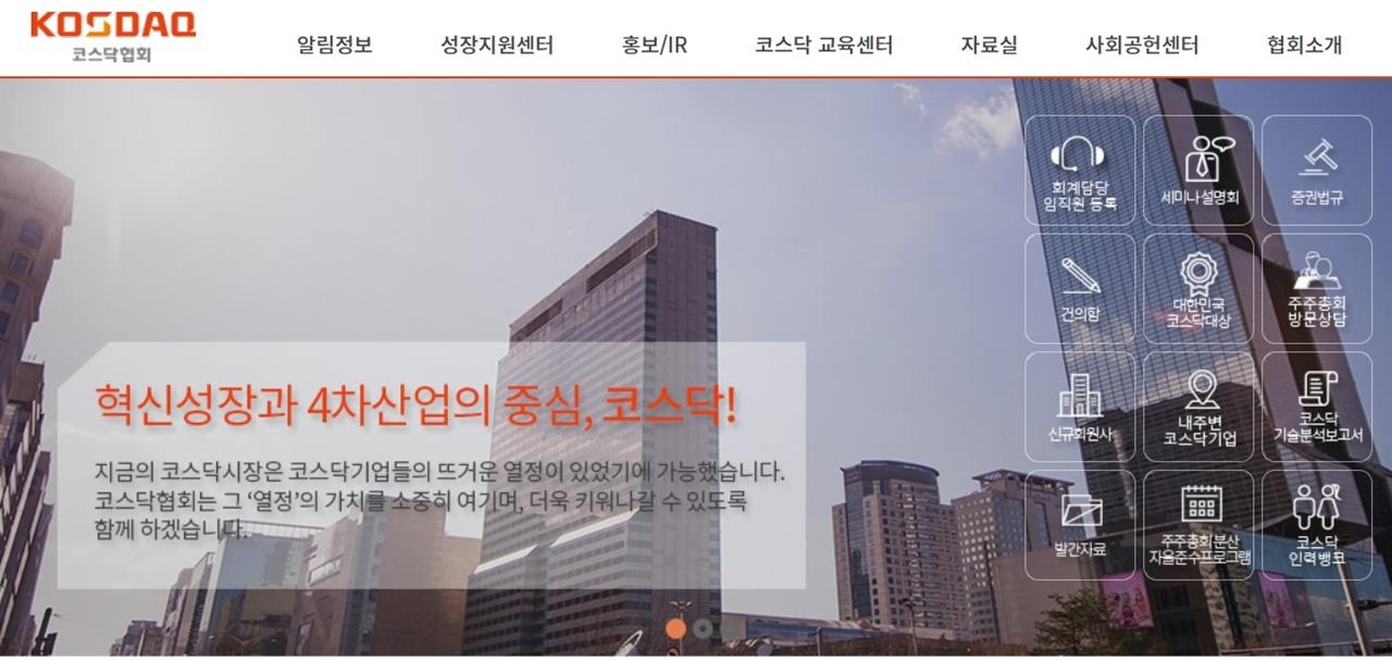 코스닥협회 홈페이지