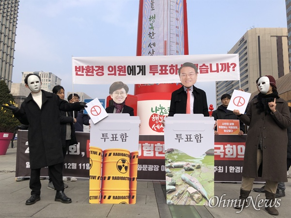 """11일, 환경운동연합(이하 환경연합)이 서울시 종로구 광화문광장에서 기자회견을 열고 최연혜, 정진석 의원을 """"20대 국회 반환경 의원""""이라고 규탄했다."""