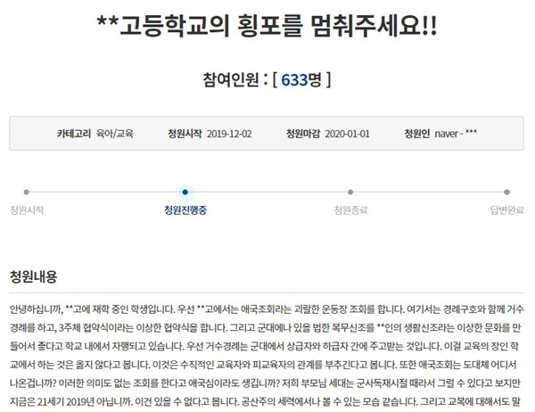 서울 A자사고 학생이 올린 청와대 청원 글.