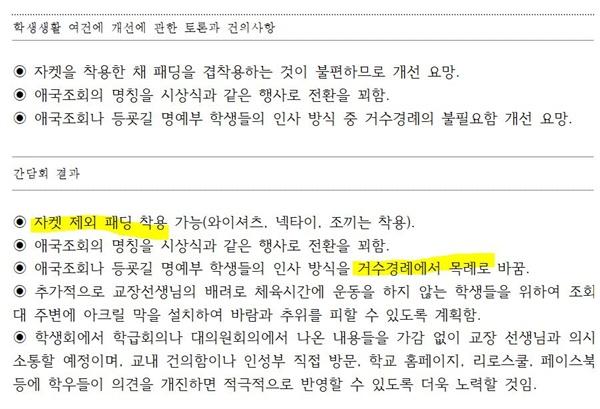 서울 A자사고가 만든 '학생회 임원-교장 간담회' 결과 문서.