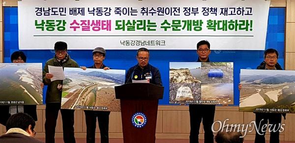 낙동강경남네트워크는 11일 경남도청 프레스센터에서 기자회견을 열어 낙동강 보 수문 개방을 촉구했다.