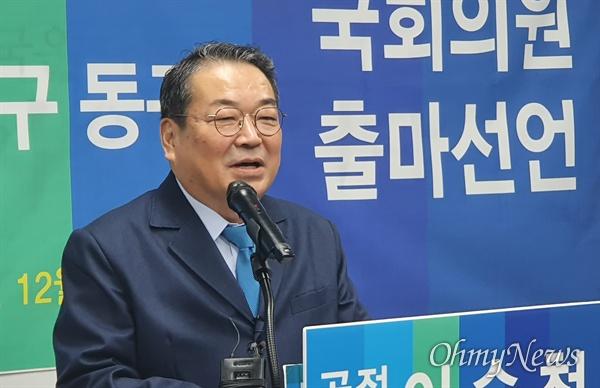 이승천 전 국회의장 정무수석이 11일 더불어민주당 대구시당에서 기자회견을 열고 내년 총선에서 대구 동구을 지역구에 출마하겠다고 밝혔다.
