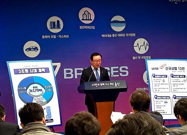 송철호 시장이 11일 오전 10시 20분 울산시청 프레스센터에서 2020년 국가예산 확보관련 기자회견을 하고 있다