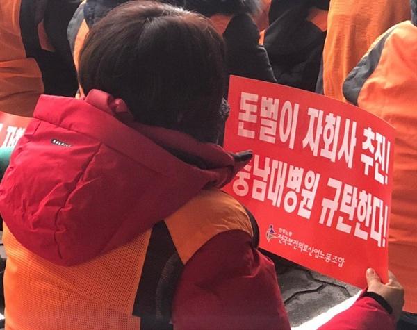 돈벌이 자회사 추진! 충남대병원 규탄한다! 집회 참가자들은 충남대병원이 자회사를 강요하는 이유가 '돈벌이' 때문이라며 강하게 비판했다.