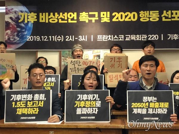 11일, 150여 개의 환경·시민·종교 단체로 구성된 '기후위기 비상행동'은 서울 정도 프란치스코 교육회관에서 기자회견을 열고, 공식 출범과 대규모 집회 개최 등 내년도 주요 활동 계획을 발표했다.