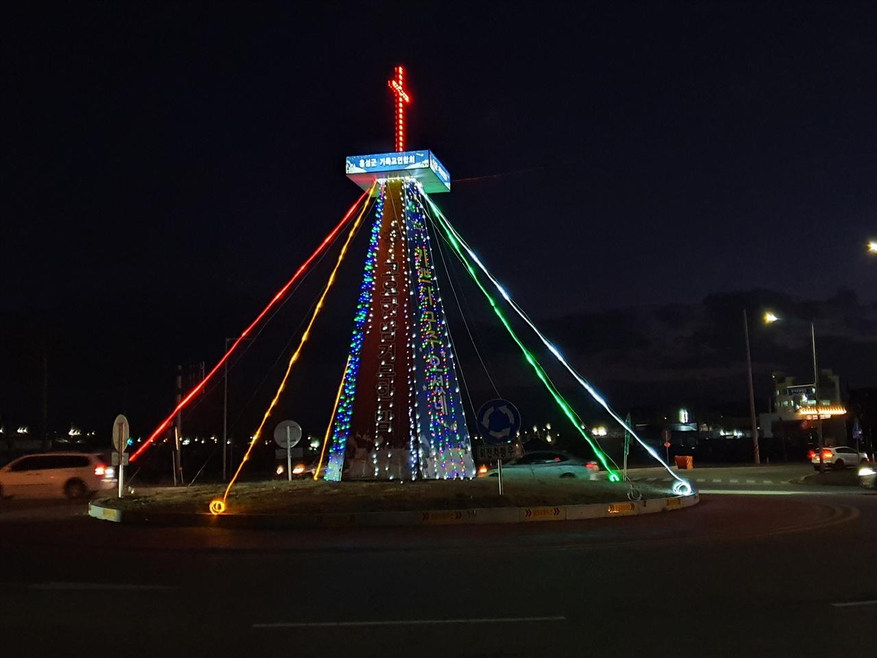 홍성군에서는 지난 1일부터 홍성 버스터미널 앞과 광천 오거리 회전교차로에 대형 성탄절 트리가 설치돼 성탄의 기쁨과 희망의 메시지를 주고 있다.