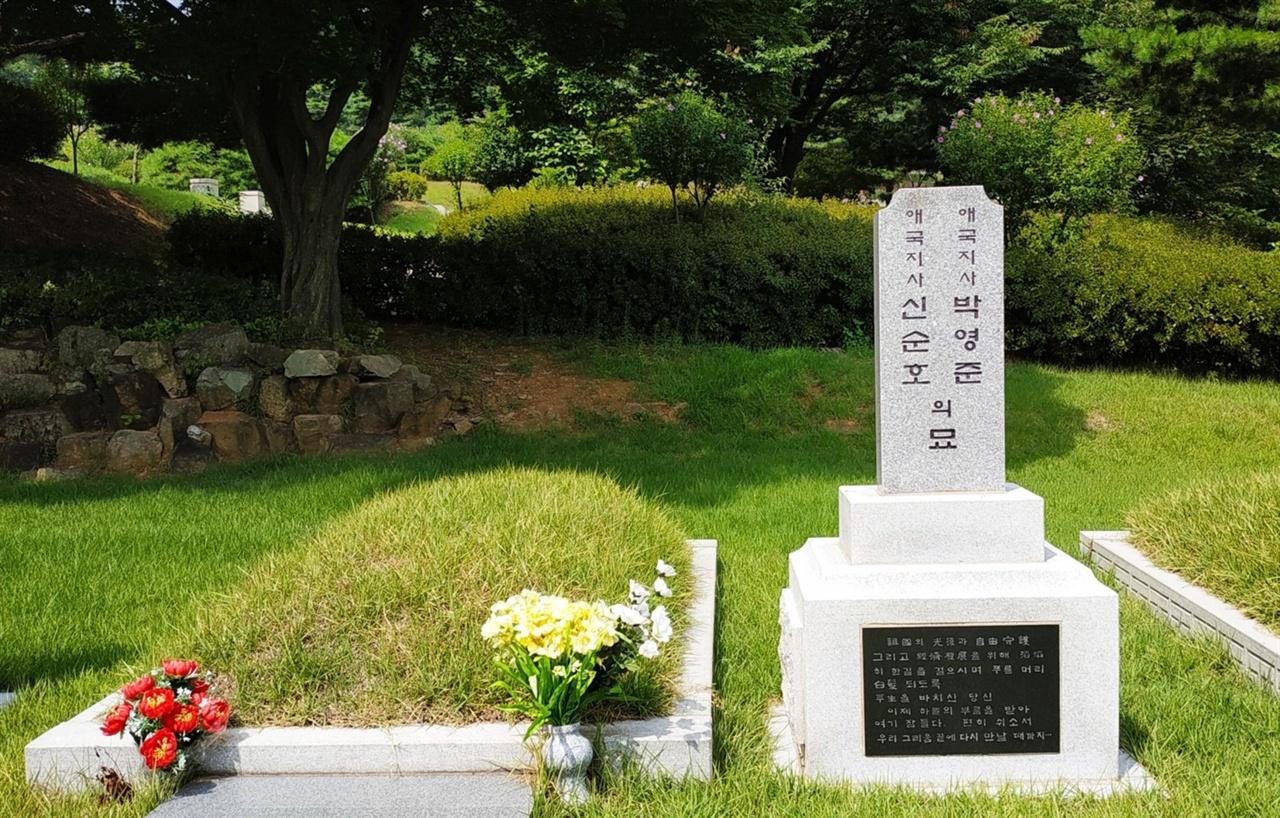 애국지사 신순호-박영준의 묘 신순호는 10대의 어린 나이에 한국광복진선청년공작대(1939)와 한국광복군(1940)에서 독립운동가의 길을 걷기 시작했다. 부모인 신건식-오건해 부부가 안장되어 있는 묘 바로 위편에 남편 박영준(1915-2000)과 함께 안장되어 있다.