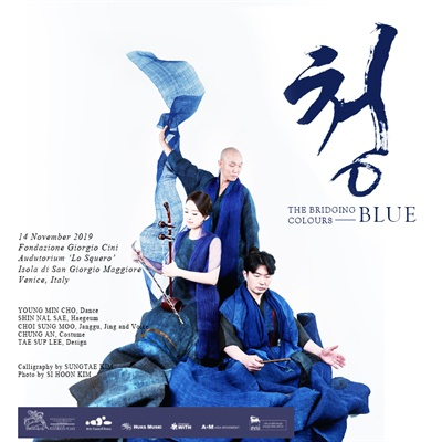 이탈리아 베니스 공연 <브리징 컬러-블루> 포스터