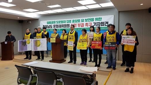 일봉산지키기 시민대책위원회가 12일 충남도청에서 기자회견을 열고 있다.