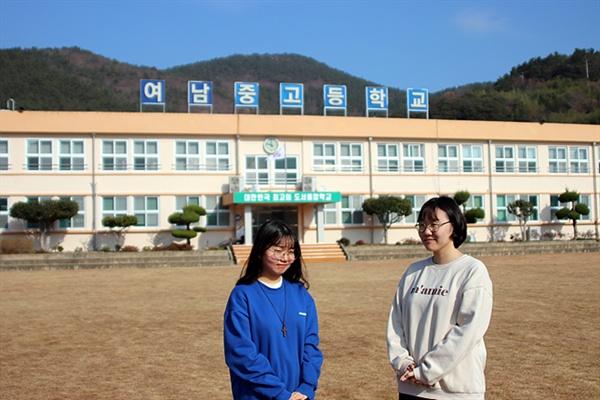 여남고가 자신들을 행복하게 해줬다는 김현정(좌측)양과 박서린(우측) 양 모습