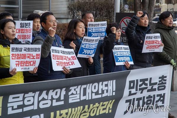 민주노총이 12일 오후 서울 용산역 앞 강제징용노동자상 앞에서 강제징용 보상 관련 법안인 '문희상안'을 규탄하고 법안 발의를 중단할 것을 요구하고 있다.