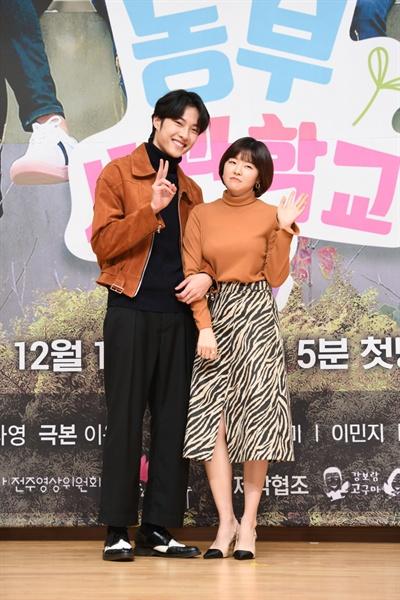 배우 이민지(신유진 역)와 이종원(이우진 역)의 모습.