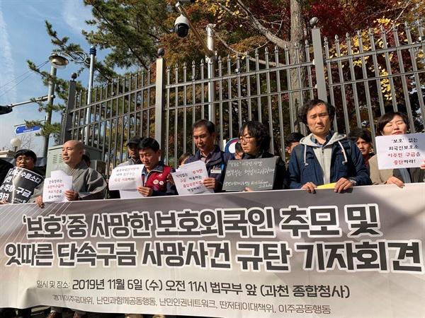 경기이주공대위가 보호외국인 사망사건에 대해 규탄하는 기자회견을 열고 있는 모습.