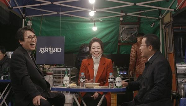 KBS <정치합시다>의 한 장면.
