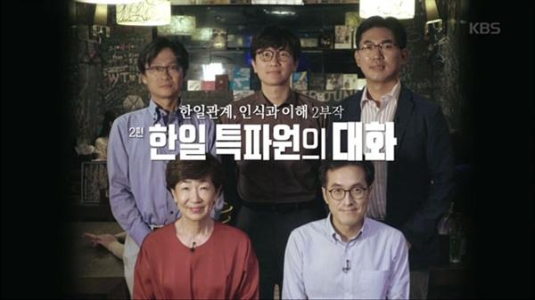 KBS <시사직격>의 한 장면
