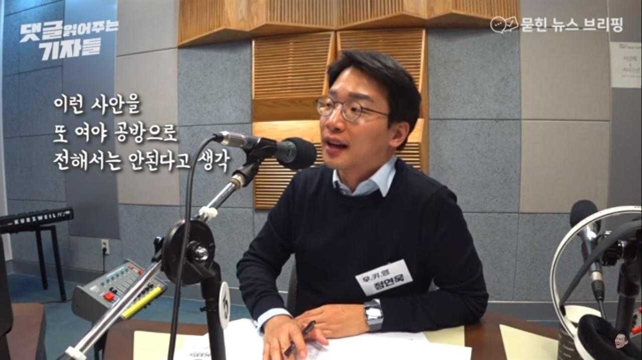 KBS 유튜브 채널 <댓글 읽어주는 기자들>의 한 장면.