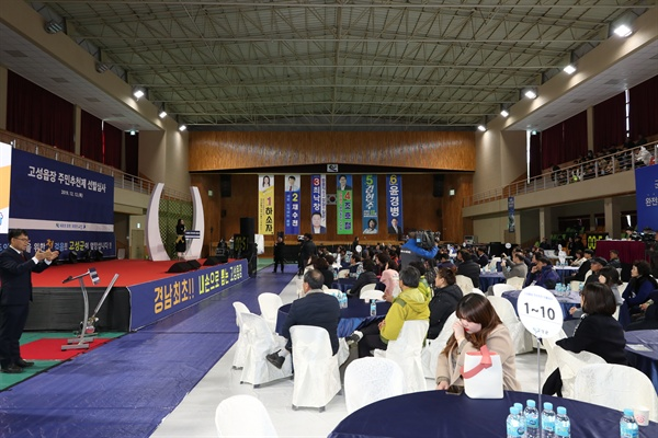 경남 고성군은 12일 고성군실내체육관에서 '고성읍장 주민추천제' 선발심사를 벌여 김현주 후보를 선출했다.