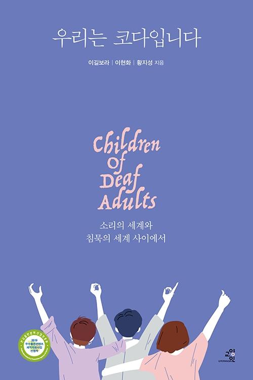 우리는 코다입니다 청각장애인 자녀들의 이야기를 다룬 '우리는 코다입니다'가 출간되었다